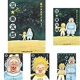 星の王子さま [コミック/画:漫☆画太郎] 1-5巻 新品セット (クーポン「BOOKSET」入力で+3%ポイント)