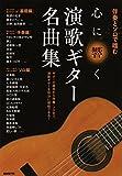 伴奏とソロで嗜む 心に響く 演歌ギター名曲集