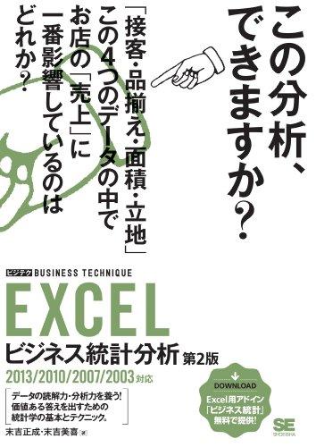 EXCELビジネス統計分析 [ビジテク] 第2版 2013/2010/2007/2003対応の詳細を見る
