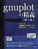 gnuplotの精義—フリーの高機能グラフ作成ツールを使いこなす