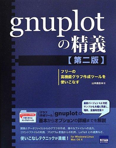 gnuplotの精義―フリーの高機能グラフ作成ツールを使いこなすの詳細を見る