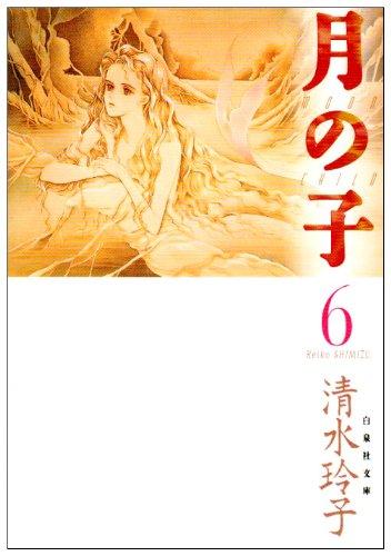 月の子 (第6巻) (白泉社文庫)の詳細を見る