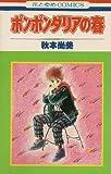 ポンポンダリアの春 (花とゆめCOMICS)