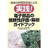 現場の評価技術者による 実践! 電子部品の信頼性評価・解析ガイドブック