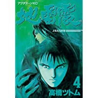 地雷震(4) (アフタヌーンコミックス)
