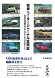 戦後モータージャーナル変遷史―自動車雑誌編集長が選ぶ忘れられない日本のクルマ