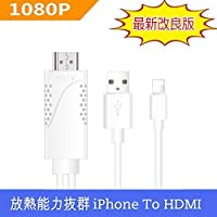 iPhone テレビ 接続ケーブル Lightning Digital AV Lightning HDMI 変換ケーブル ライトニング HDMI変換アダプタ 最新版 HD1080P 高解像度 設定不要 大画面 音声出力可 品質保証 iphone iPad対応