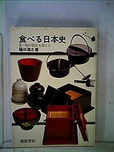 食べる日本史―食べ物が歴史を変えた (1976年)