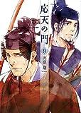 応天の門 コミック 1-9巻セット