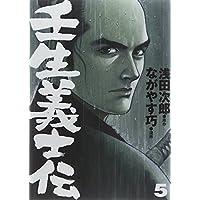 壬生義士伝 5 (ホーム社書籍扱コミックス)