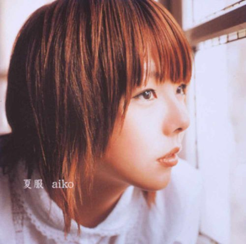 aiko – 夏服 [FLAC / 24bit Lossless / WEB] [2001.06.20]