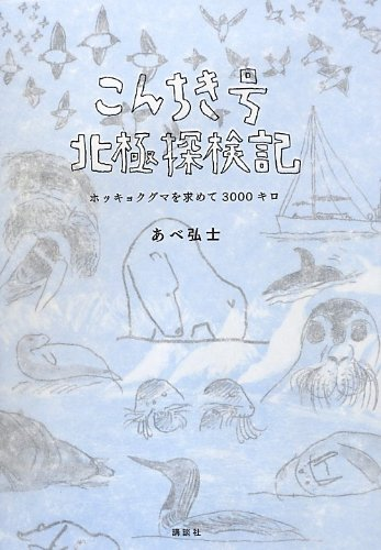 こんちき号北極探検記 ホッキョクグマを求めて3000キロの詳細を見る