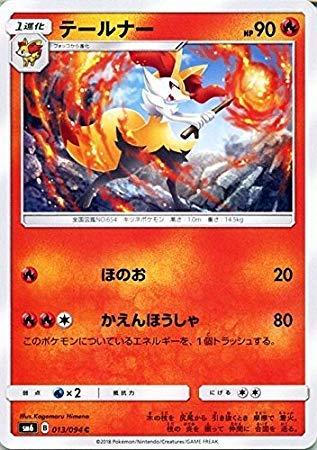 ポケモンカードゲームSM/テールナー(C)/禁断の光