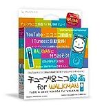 チューブ&ニコ録画 for WALKMAN