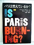 パリは燃えているか? (下) (ハヤカワ文庫 NF 4)