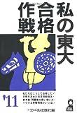 私の東大合格作戦 2011年版 (YELL books)