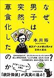 なぜ、男子は突然、草食化したのか 統計データが解き明かす日本の変化