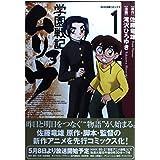 学園戦記ムリョウ (1) (NHK出版コミックス)