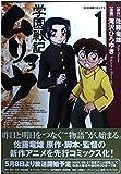 学園戦記ムリョウ / 佐藤 竜雄 のシリーズ情報を見る