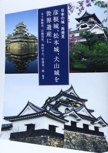 日本の城・再発見 彦根城、松本城、犬山城を世界遺産に
