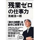 「残業ゼロ」の仕事力