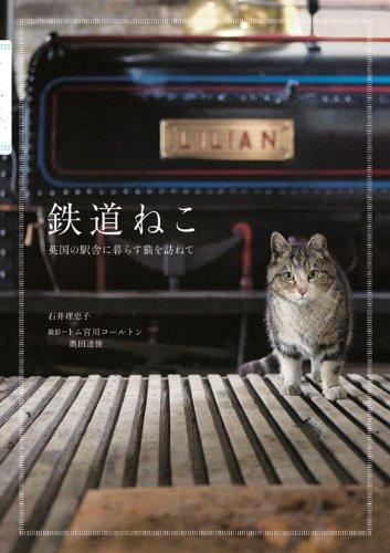 鉄道ねこ 英国の駅舎に暮らす猫を訪ねて