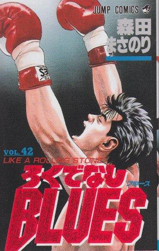 ろくでなしBLUES (Vol.42) (ジャンプ・コミックス)