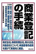 14訂版 商業登記の手続