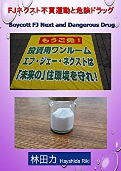 Boycott FJ Next and Dangerous Drug (Japanese Edition) by [Hayashida Riki]