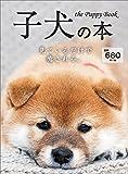 子犬の本―――見ているだけで癒される。