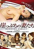 崖っぷちの妻たち~渡辺里美の場合 夫を盗られて…~ (復刻スペシャルプライス版) [DVD]