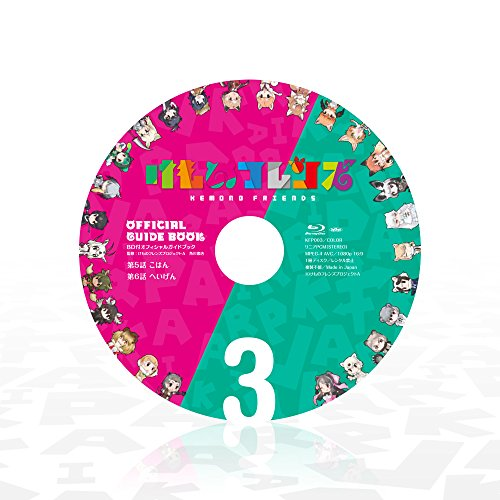 『けものフレンズBD付オフィシャルガイドブック (3)』の5枚目の画像