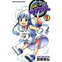 侵略!イカ娘 1 (少年チャンピオン・コミックス)