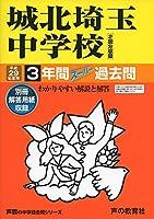 城北埼玉中学校 平成29年度用 (3年間スーパー過去問411)