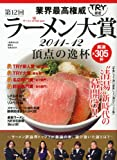 業界最高権威 TRY認定 第12回ラーメン大賞 2011-12 (1週間MOOK)