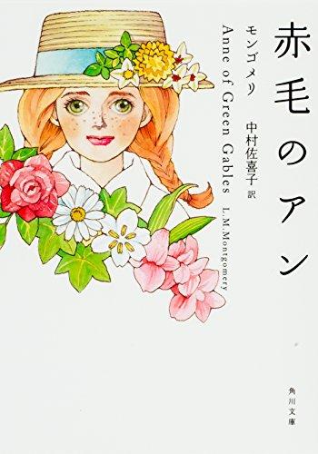 赤毛のアン (角川文庫)の詳細を見る