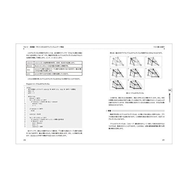 プログラミングコンテスト攻略のためのアルゴリ...の紹介画像26