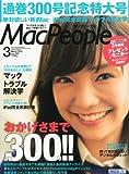 Mac People (マックピープル) 2013年 03月号 [雑誌]