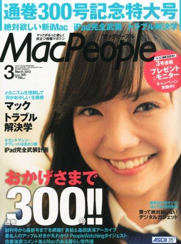 Mac People (マックピープル) 2013年 03月号 [雑誌]の詳細を見る