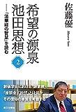 希望の源泉・池田思想: 『法華経の智慧』を読む;2 (第2巻) 画像