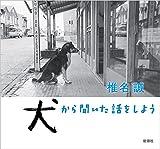 「犬から聞いた話をしよう」販売ページヘ