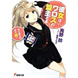 土佐の一本釣り (9ノ巻) (スーパービジュアル・コミックス)