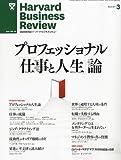 Harvard Business Review (ハーバード・ビジネス・レビュー) 2011年 03月号 [雑誌]