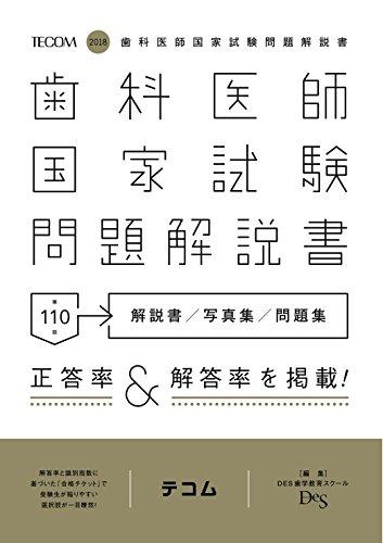 歯科医師国家試験問題解説書―解説書/写真集/問題集〈第110回(2018)〉