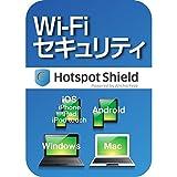 Wi-Fi セキュリティ|ダウンロード版