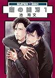 媚の凶刃 1 (スーパービーボーイコミックス)