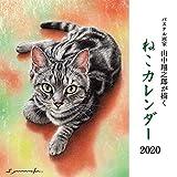 パステル画家山中翔之郎が描くねこカレンダー2020 ([カレンダー])