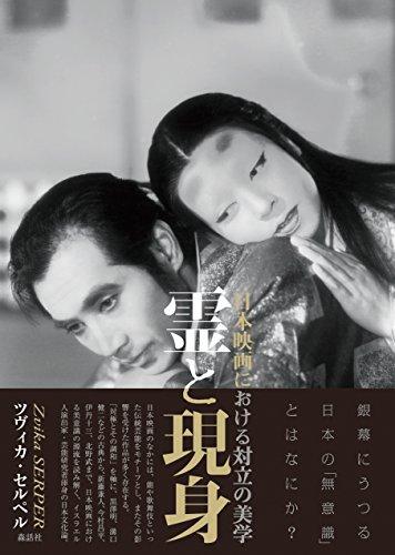 霊と現身: 日本映画における対立の美学