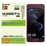 エレコム Huawei P10 フィルム 液晶保護フィルム 防指紋 気泡防止 光沢 【安心の日本製】 PM-WP10FLFTG
