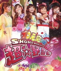 10元突破!SHOKO NAKAGAWA LV UP LIVE 超☆野音祭 [Blu-ray]